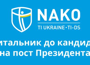 НАКО: корупція — перешкода євроатлантичній  інтеграції України