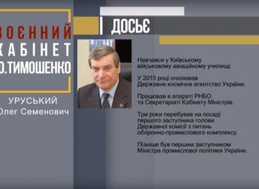Гість програми «Воєнний кабінет» Олег Уруський