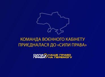 Команда Воєнного кабінету приєдналась до партії Андрія Сенченка «Сила права»
