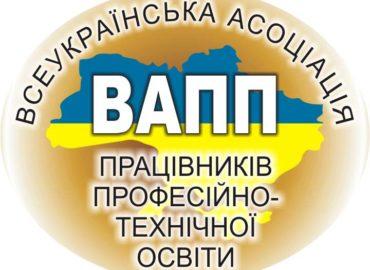 ВАПП підтримує політичну команду Руху «Сила права»