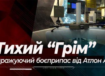 «Тихий грім»: ще один український «камікадзе»
