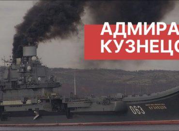 Пожежі на «Адміралі Кузнецова» відбувалися щодня