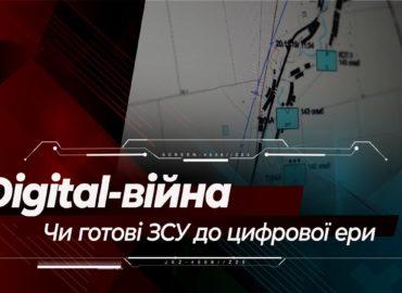 Автоматизована система управління військами: цифровий «Дзвін» для ЗСУ