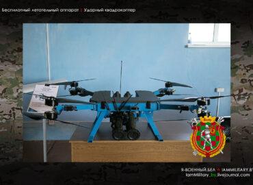 Літаючі гранатомети по-білоруськи