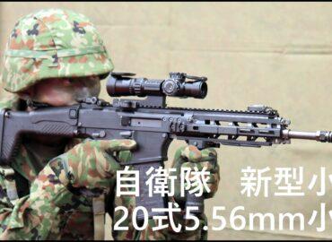 Японська армія змінює стрілецьку зброю