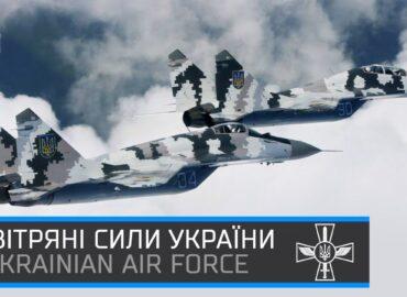 ВПС Україна планує переоснащення