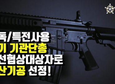 DSAR-15P: новий автомат південнокорейського спецназу