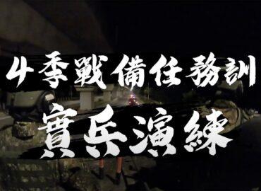 Маскування навпаки: як армія Тайваню готується до вторгнення КНР
